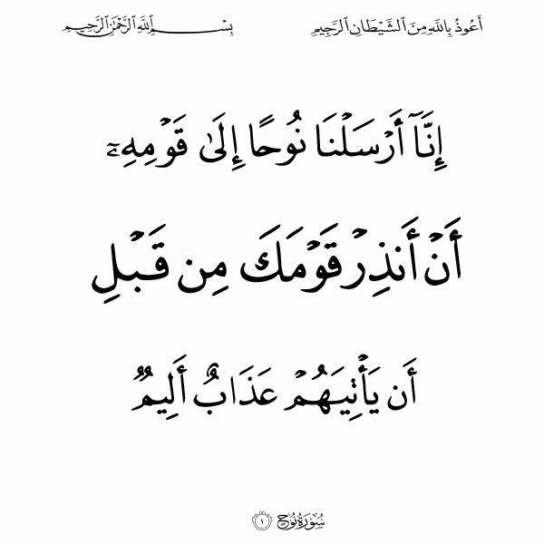 Pin By Hatem Mekni On 071 سورة نوح Calligraphy Arabic Calligraphy Arabic