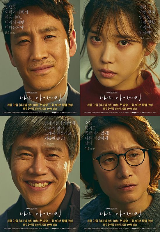 My Mister 나의 아저씨 5 Stars 2018 16 Episodes A Story About The Power Of Community And Human Connection To Transform An Drama Korea Korean Drama Drama