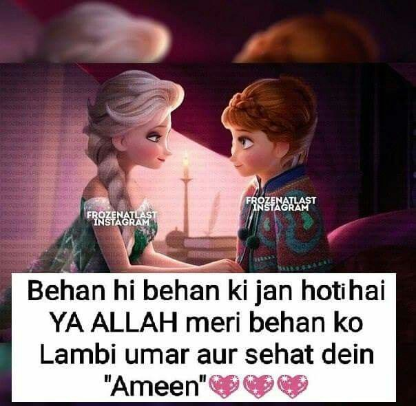 Love You Sister Quotes In Hindi: 474 Best Allah Iz D 1 N Nly 1 Images On Pinterest