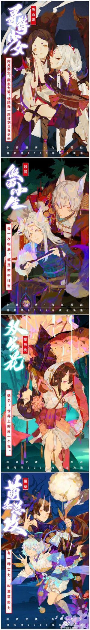《阴阳师》手游官网_网易和风匠心巨制,开启唯美奇幻之旅