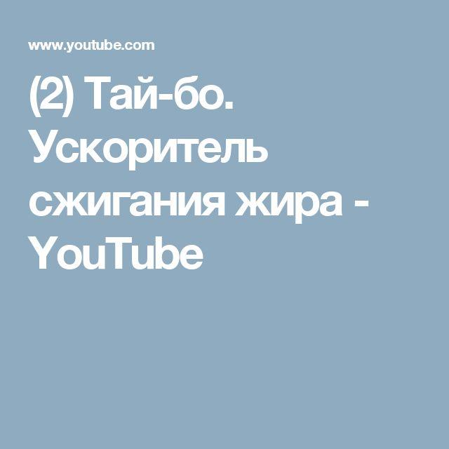 (2) Тай-бо. Ускоритель сжигания жира - YouTube