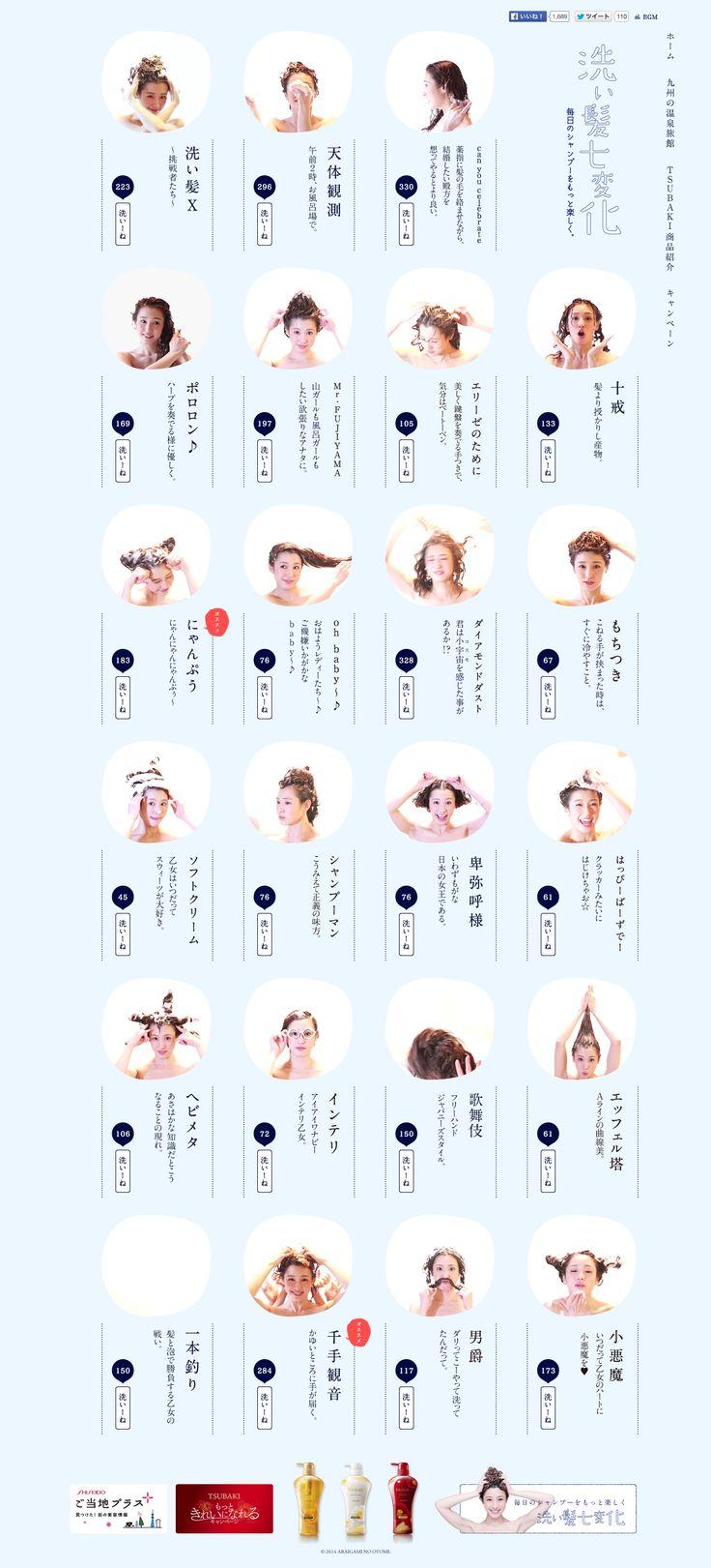 資生堂 http://araigami.com/7henge/