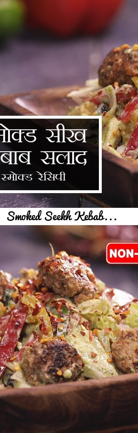 Smoked Seekh Kebab Salad Recipe In Hindi | How To Make Smoked Seekh Kebab Salad... Tags: Smoked Seekh Kebab Salad Recipe In Hindi, How To Make Smoked Seekh Kebab Salad, easy recipe, joos, recipe in hindi, Homemade Seekh kabab salad, mutton, seekh, kebab, salad, healthy recipes, smoked recipes, new recipes, how to make kebab, joos food, easy salad recipes, salad recipe, smoked kebab, seekh kebab, seekh kebab recipes, Indian recipe, hindi recipes, quick recipe, light meal options, mutton seekh…