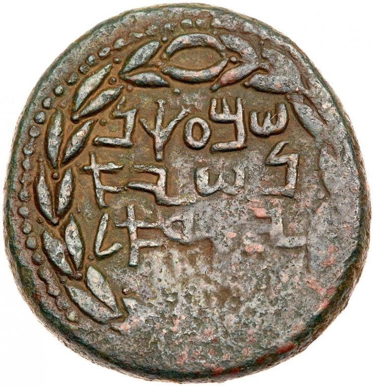 Judaea, Bar Kokhba Revolt. AE Large Bronze (24.56 g), 132-135 CE VF Year 1 (132/3 CE). 'Simon, Prince of Israel' (Paleo-Hebrew) within wreath. 'Year one of the redemption of Israel' (Paleo-Hebrew), amphora with two handles. Mildenberg 9 (O2/R4); TJC 220. Pleasing dark green patina. Bold. A Connoisseur's Collection of Ancient Jewish Coins. This variety of the large bronze denomination of the first year (132/3 CE) of the Bar Kokhba War (132-135 CE) is notable for its obverse paleo-Hebrew…