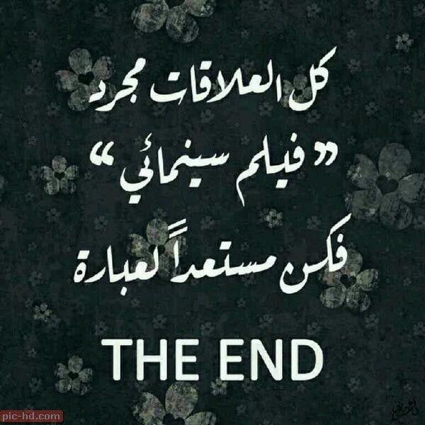 صور حلوه مكتوب عليها كلام عبارات جميلة علي صور حلوة جدا Mixed Feelings Quotes Wonderful Words Arabic Quotes