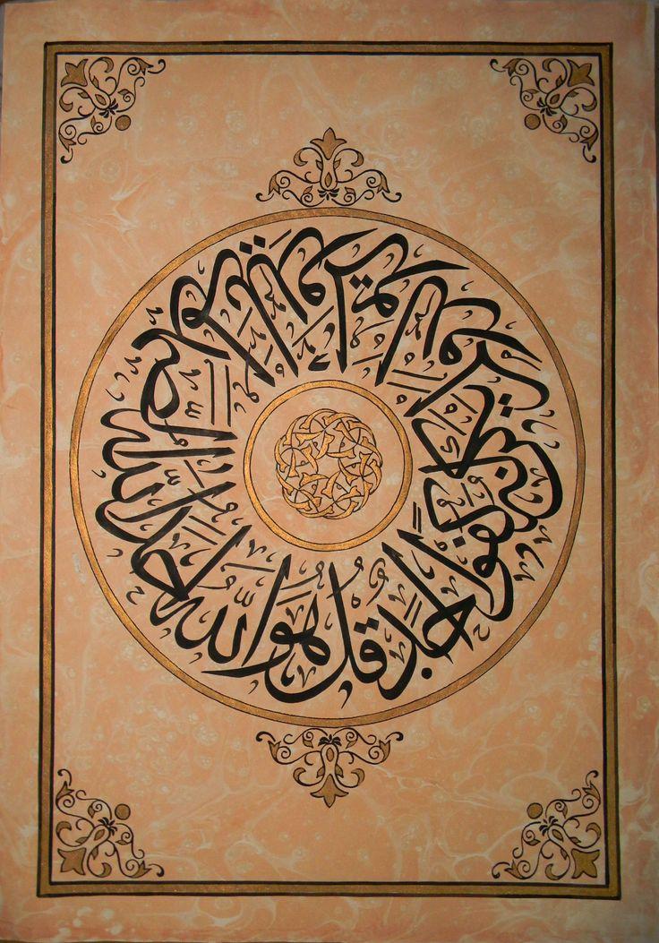 DesertRose,;, calligraphy art,;,Ikhlas suresi,;;