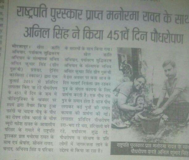 लोक भारती की खबर-