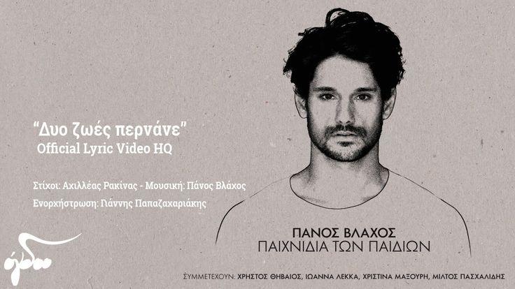 Πάνος Βλάχος - Δυο ζωές περνάνε (Official Audio Release HQ)