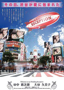 【ジャック写真ウェルカムボード】北は北海道から南は福岡まで、日本を代表する全国10カ所の主要都市をお二人でジャックしよう! 「あの風景」をふたりの幸福で埋め尽くそう!とのコンセプトでデザインされた「ジャック写真ウェルカムボード」。背景に混ざって、お二人の出会いから、交際期間などをもとに、お二人の歩みを紹介するような文面も掲載しています。「その日、○○(場所)が愛に包まれた」とのフレーズもインパクトが強く、よく見たことのある、「あの風景」には、お二人の写真がたくさん登場しており、ご参加のゲストの皆様からも「こう来たか!」と驚きの一声が聞けることと思います。また、エリアも豊富に取りそろえていることもおすすめの一つ。地元である場所を選んでも良し。パーティーの開催地を選んでも良し。思い出のデート先を選んでも良し。ゲストを驚かせたいお二人には、おすすめしたいデザインのウェルカムボードです。
