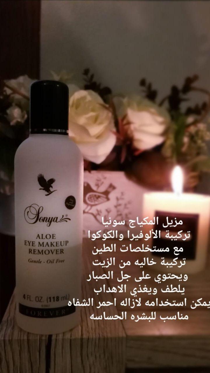 مزيل مكياج Skin Care Aloe Makeup Shampoo Bottle Oil Free