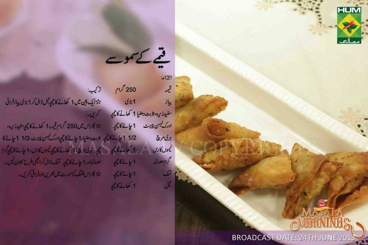 keeme k samose Keeme k samose Ramzan Recipe in Urdu Masala TV Shireen anwar