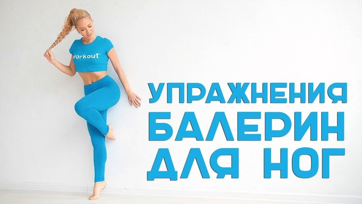 Упражнения балерин для стройных ног [Workout | Будь в форме]
