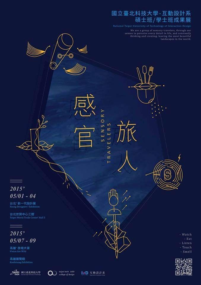 https://flic.kr/p/sxhusF | 《感官旅人》臺北科技大學互動設計系畢業展
