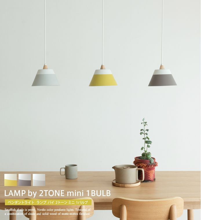 天井照明 LAMP by 2TONE mini 1BULB