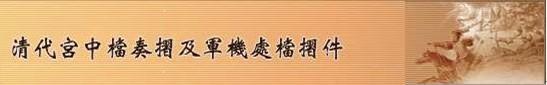 清代宮中檔奏摺及軍機處檔摺件全文影像資料庫  Database of Qing Palace Memorials and Archives of Grand Council    本資料庫的資料內容為故宮庋藏清代檔案,包括宮中檔硃批奏摺與軍機處檔摺件。藉由資訊技術,將清代檔案建置 數位化影像資料庫及相關的檢索機制,並開放網際網路檢索、閱覽、列印功能,期能豐富相關的學術研究。    Database of Qing Palace Memorials and Archives of Grand Council provides metadata searching and full image reproduction of Qing dynasty archival materials held at the National Palace Museum in Taiwan.     http://www.learningemall.com.hk/Product.asp?id=AC29040001
