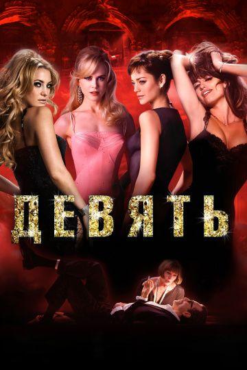 Девять (2009) — Nine — смотреть онлайн на КиноПоиск. Всё о ...
