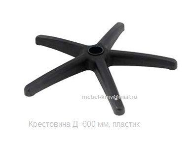 Крестовина кресла пластиковая Д=600 мм