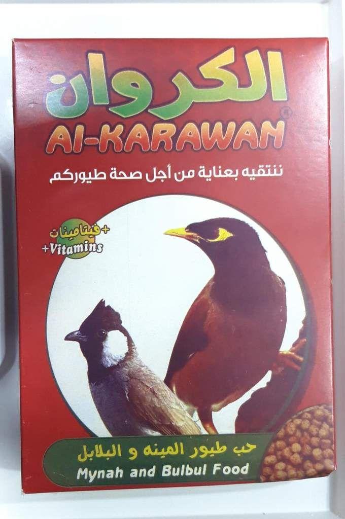 Bird Food Al Karawan Bulbul Bird Food 400g Bird Food Bulbul Bird