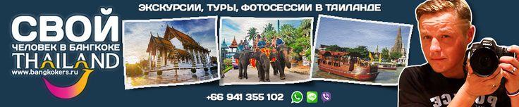Лучшие отели Бангкока   ШИКАРНЫЕ ОТЕЛИ БАНГКОКА  В Бангкоке множество отелей на любой вкус и кошелёк. В этой подборке мы выбрали самые шикарные отели столицы Таиланда. Все отели с прекрасными видами на город и отменным сервисом.  Для выбора отелей мы пользовались личным опытом и сервисами сравнивания цен на бронирование отелей (BOOKING.COM ROOMGURU.RUи HOTELLOK.RU). По этим результатам составили свой собственный рейтинг.  Откройте для себя настоящий Таиланд с русским гидом  Мы сможем…