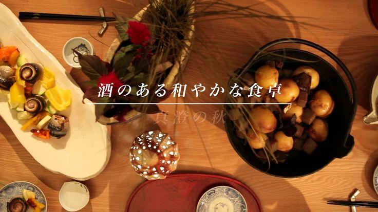 真澄 ひやおろし CM 「季節の食卓」篇