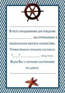 Приглашение на день рождения в морском стиле - Приглашения - Распечатай к празднику - Каталог статей - Устроим праздник! Праздники дома