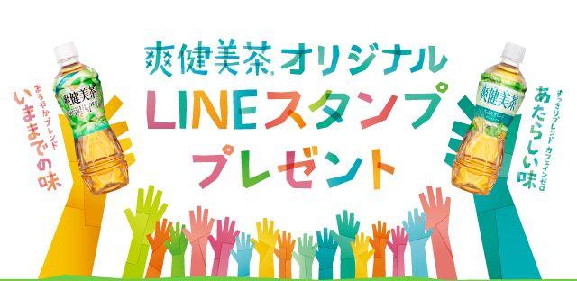 爽健美茶 オリジナル LINEスタンププレゼント
