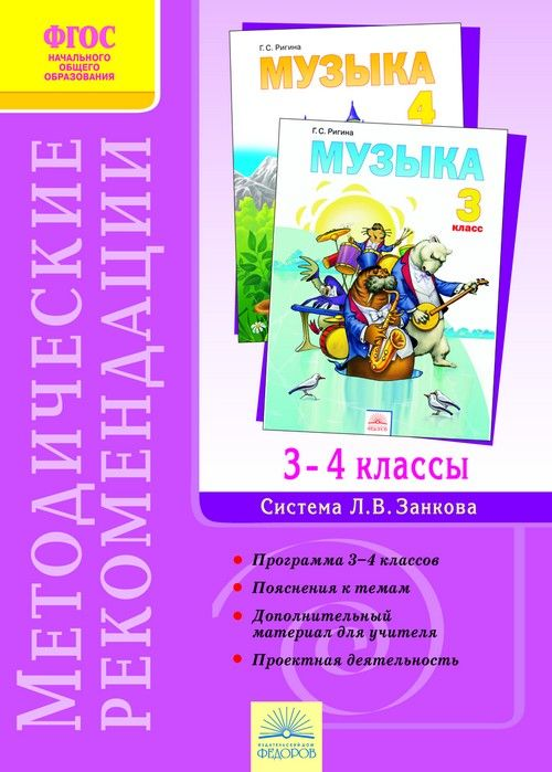 А.н витченко гг обух нг станкевич ответы 6 класса