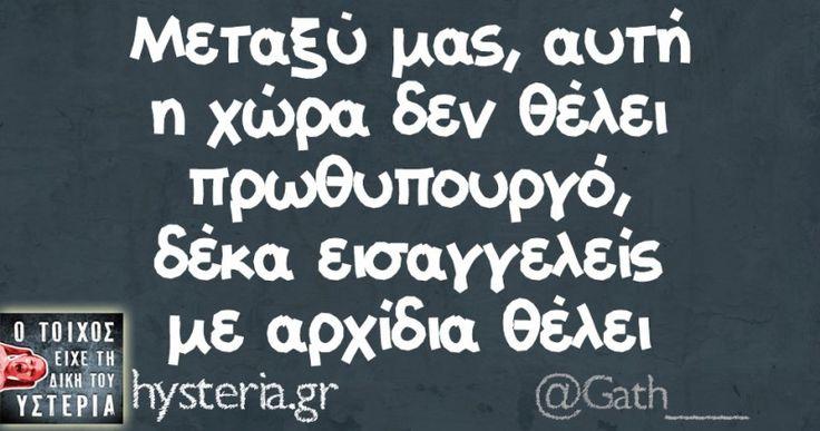 Μεταξύ μας - Ο τοίχος είχε τη δική του υστερία – Caption: @Gath___ Κι άλλο κι άλλο: Στο σπίτι μας ο πρώτος που σηκώνεται απ'το τραπέζι για νερό τη γάμησε Η μάνα μου έχει 800 βαθμούς Έχει χωριστεί η Ελλάδα στα δύο, ρε φίλε. Η Ελλάδα. Που πάντα ήταν ενωμένη σα γροθιά, σε όλους τους εμφύλιους Μπορούμε να πλακωθούμε μεταξύ μας Αν με 61% «όχι» παίρνουμε 12 δισ...