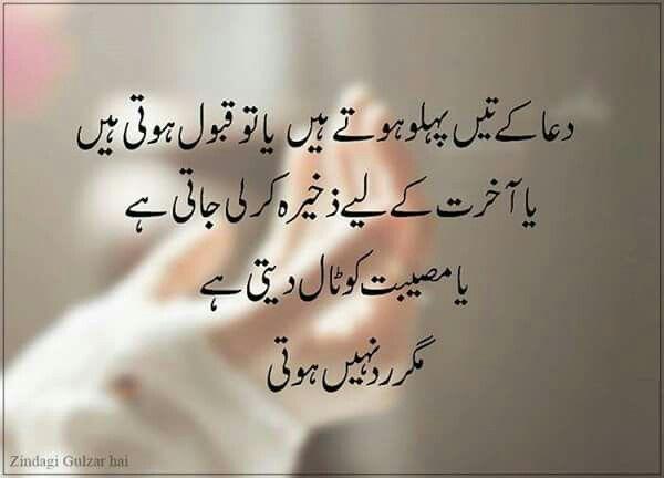 zindagi allah ki naimat hai urdu essay Islamic hadees urdu//#hadith #hadis #hadees # k baray main jisne apne aaqa ki daulat-w-naimat main parwarish pai par allah عزوجل ki lanat hai.
