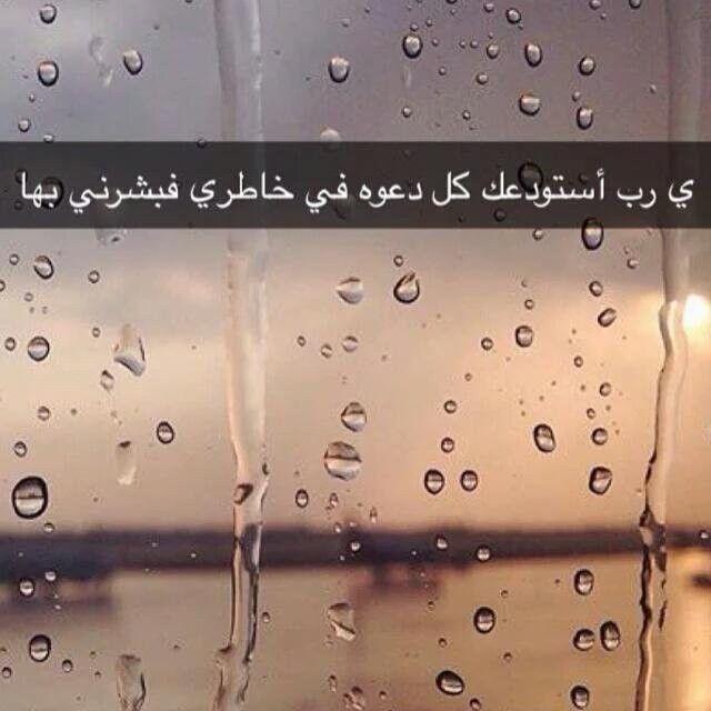 تمطر وأحس إن الثرى أصبح عطر ويصير احلى شي فالكون السحاب جو المطر صوت المطر وقع المطر يارب سقيا رحمه لا سقيا عذاب