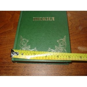 New Testament with Genesis and Psalms in Uzbek / Injil / Uzbek Bible - Green hardcover  $38.99