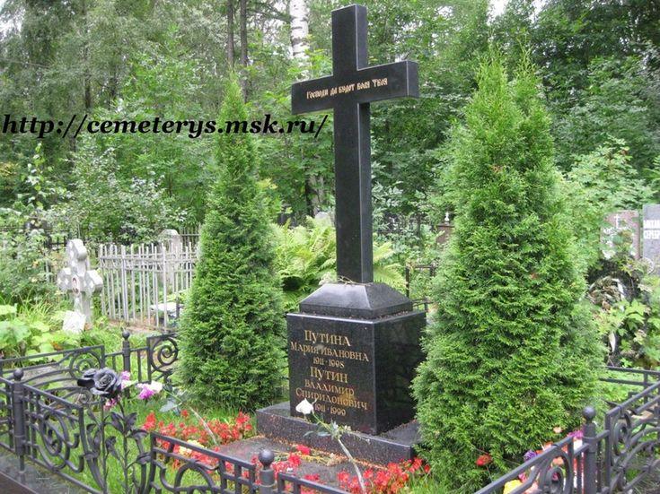 Путин В.С. (1911-1999), Путина М.И. (1911-1998), родители ...