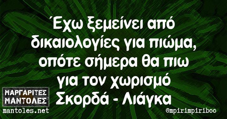 Έχω ξεμείνει από δικαιολογίες για πιώμα, οπότε σήμερα θα πιω για τον χωρισμό Σκορδά – Λιάγκα mantoles.net