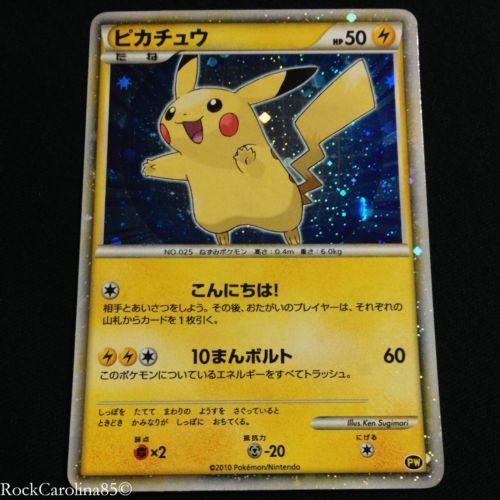 Pikachu HOLO RARE WORLD COLLECTION (NM/MINT) Japanese Pokemon Cards ENGLISH BACK