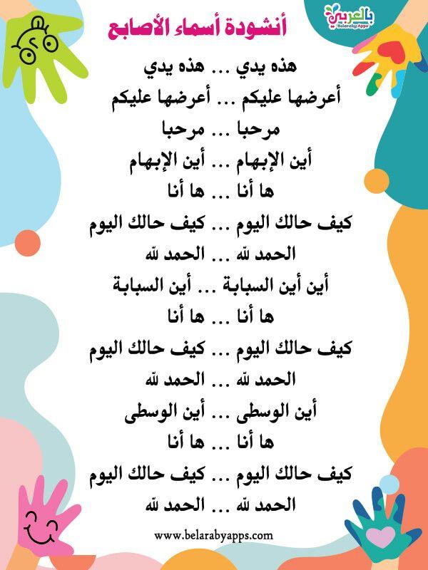 اناشيد وحدة الأيدي مكتوبة رياض اطفال أناشيد اطفال بالعربي نتعلم In 2021 Word Search Puzzle Words