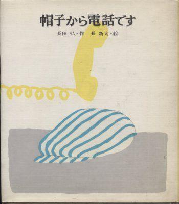 長新太/絵本の絵本1/「帽子から電話です」