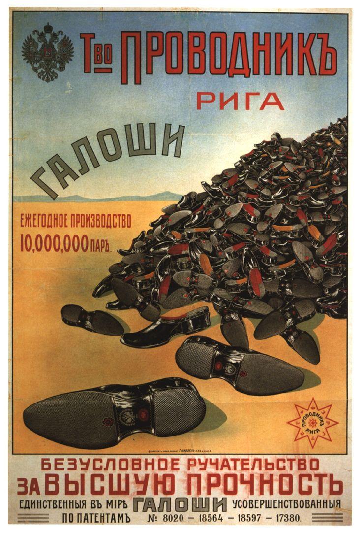 """Галоши """"Рига"""" (Реклама 1917 год)"""