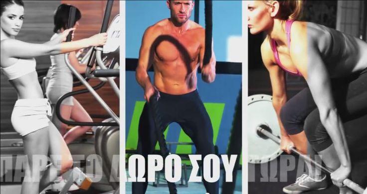 ΓΥΜΝΑΣΤΗΡΙΟ ΑΜΠΕΛΟΚΗΠΟΙ ΑΘΗΝΑ - TOP GREEK GYM AMPELOKIPOI ATHENS - Διάβασε το νέο άρθρο από τα TOP GREEK GYMS http://topgreekgyms.gr/gymnastirio-top-greek-gym-ampelokipoi-athens/
