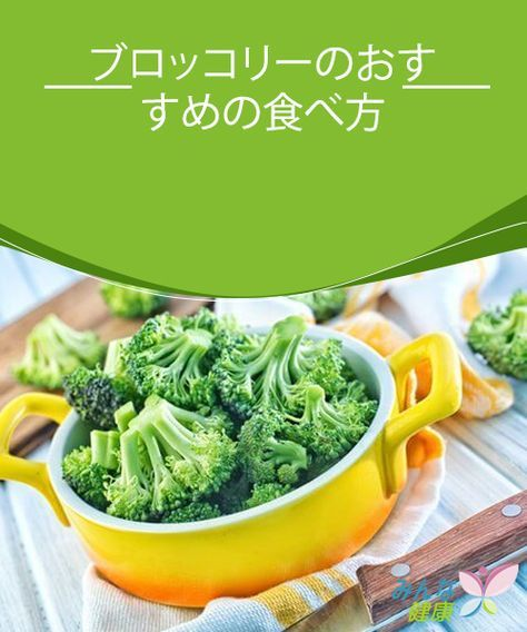 ブロッコリーのおすすめの食べ方 ブロッコリーは花の部分が好んで食べられていますが、茎や葉にも栄養が凝縮されており、見過ごすことはできません。