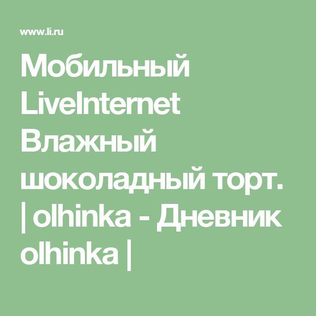 Мобильный LiveInternet Влажный шоколадный торт.   olhinka - Дневник olhinka  