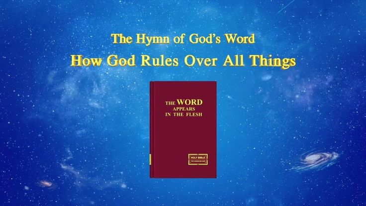 "The Hymn of God's Word ""How God Rules Over All Things"" 