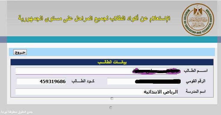 معرفة كود الطالب بالرقم القومى الاستعلام عن اكواد الطلاب للمرحلتين بالعربي نتعلم