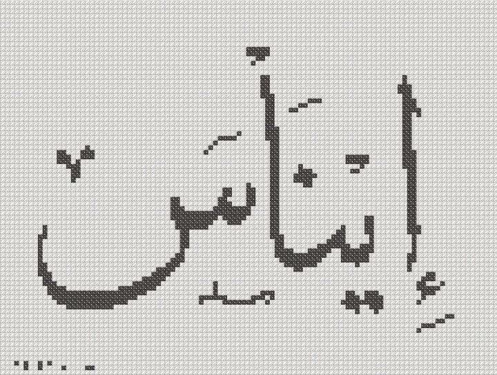 384 bästa bilderna om تطريز اسلامي på Pinterest ...