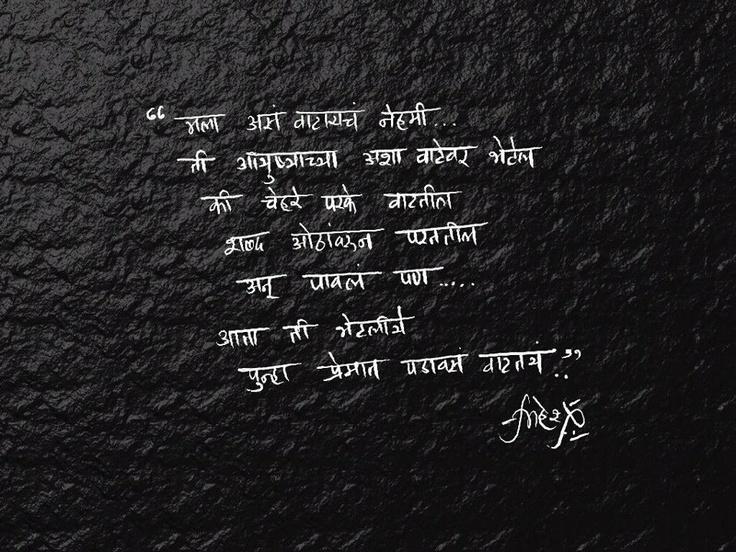 1000 images about marathi kavita on pinterest watches