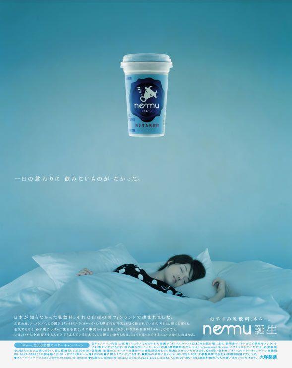 一日の終わりに 飲みたいものが なかった。 日本が知らなあった乳飲料。それは白夜の国フィンランドで生まれました。 おやすみ乳飲料、ネムー。 nemu誕生 大塚製薬