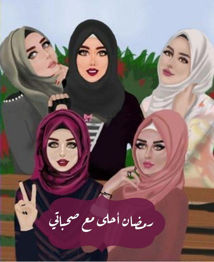 رمضان احلى مع صحباتي Girls Cartoon Art Girly Drawings Best Friends Cartoon