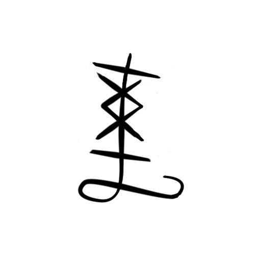 "A Witch Comes Walking ~ Sigil ~ ""Always come safely home"", a sigil for travelling and protecting loved ones."