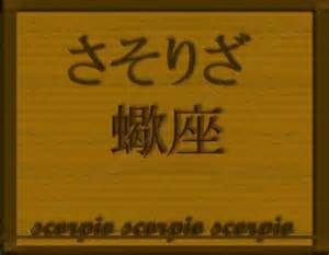 Gratis afbeelding - kanji teken: sterrenbeeld Schorpioen. De betekenis ...