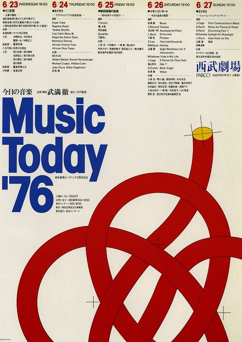 Japanese Poster: Music Today. Ikko Tanaka. 1976