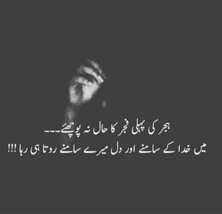 Pin By Malang Khan On Poetry In 2020 Urdu Quotes Islamic Poetry Quotes Islamic Quotes